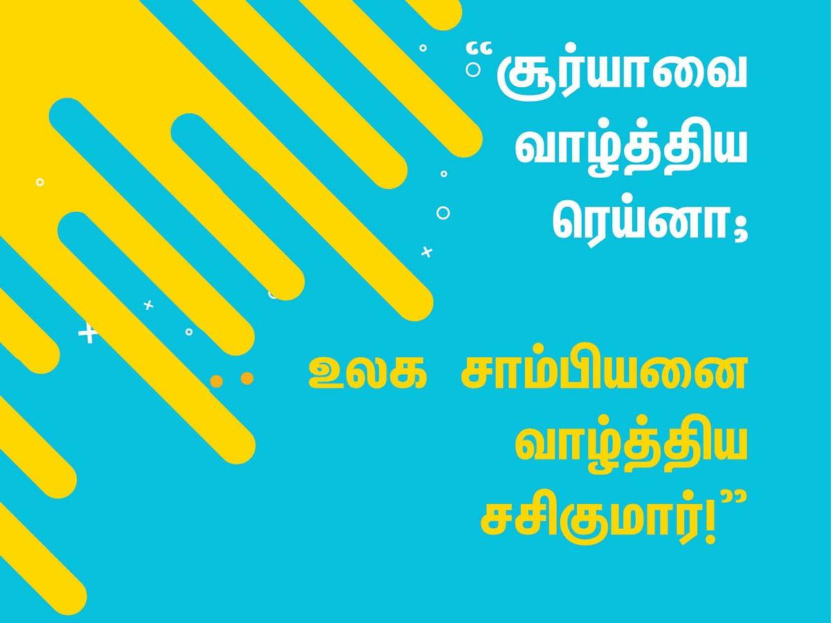சூர்யாவை வாழ்த்திய ரெய்னா; உலக சாம்பியனை வாழ்த்திய சசிகுமார்! #TweetsOfTheDay