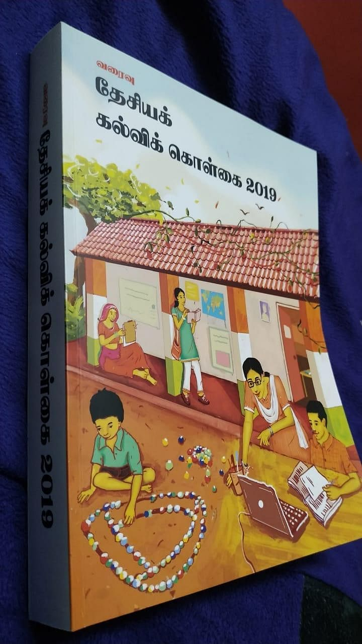 புதிய கல்விக்கொள்கை: மத்திய அரசிடம் தமிழகப் பிரதிநிதிகள் சொல்ல வேண்டிவை