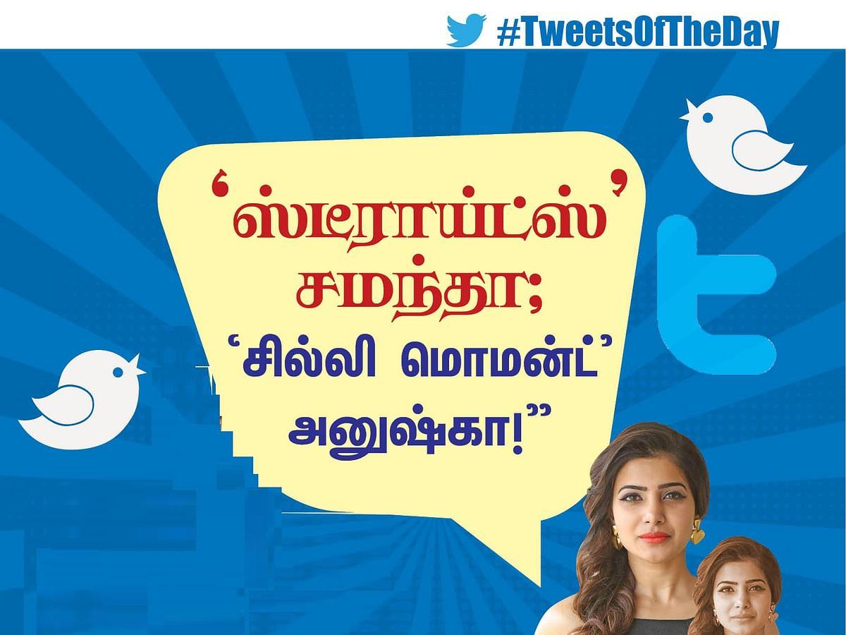 """"""" `ஸ்டீராய்ட்ஸ்' சமந்தா; `சில்லி மொமன்ட்' அனுஷ்கா!"""" #TweetsOfTheDay"""