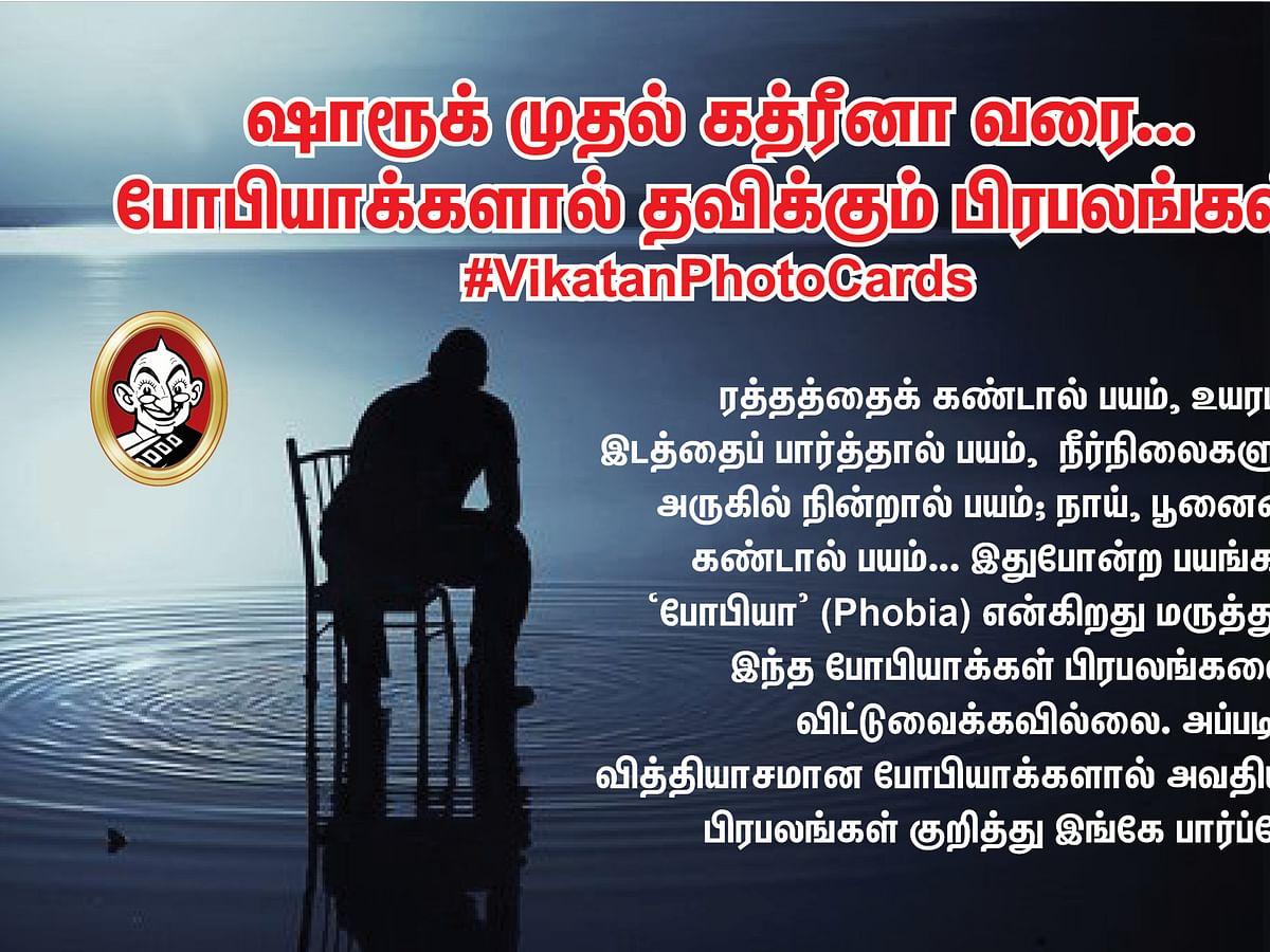 ஷாரூக் முதல் கத்ரீனா வரை...போபியாக்களால் தவிக்கும் பிரபலங்கள்! #VikatanPhotoCards #NoMoreStress