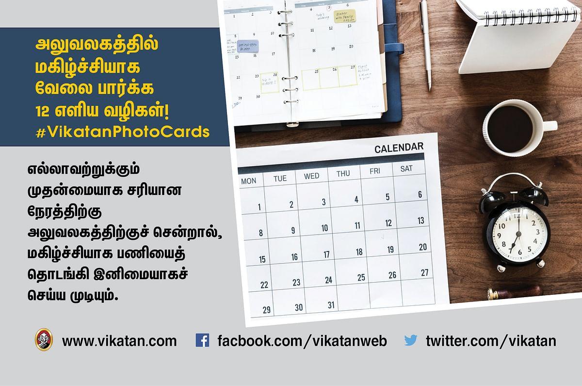அலுவலகத்தில் மகிழ்ச்சியாக வேலை பார்க்க 12 எளிய வழிகள்!#VikatanPhotoCards #NoMoreStress