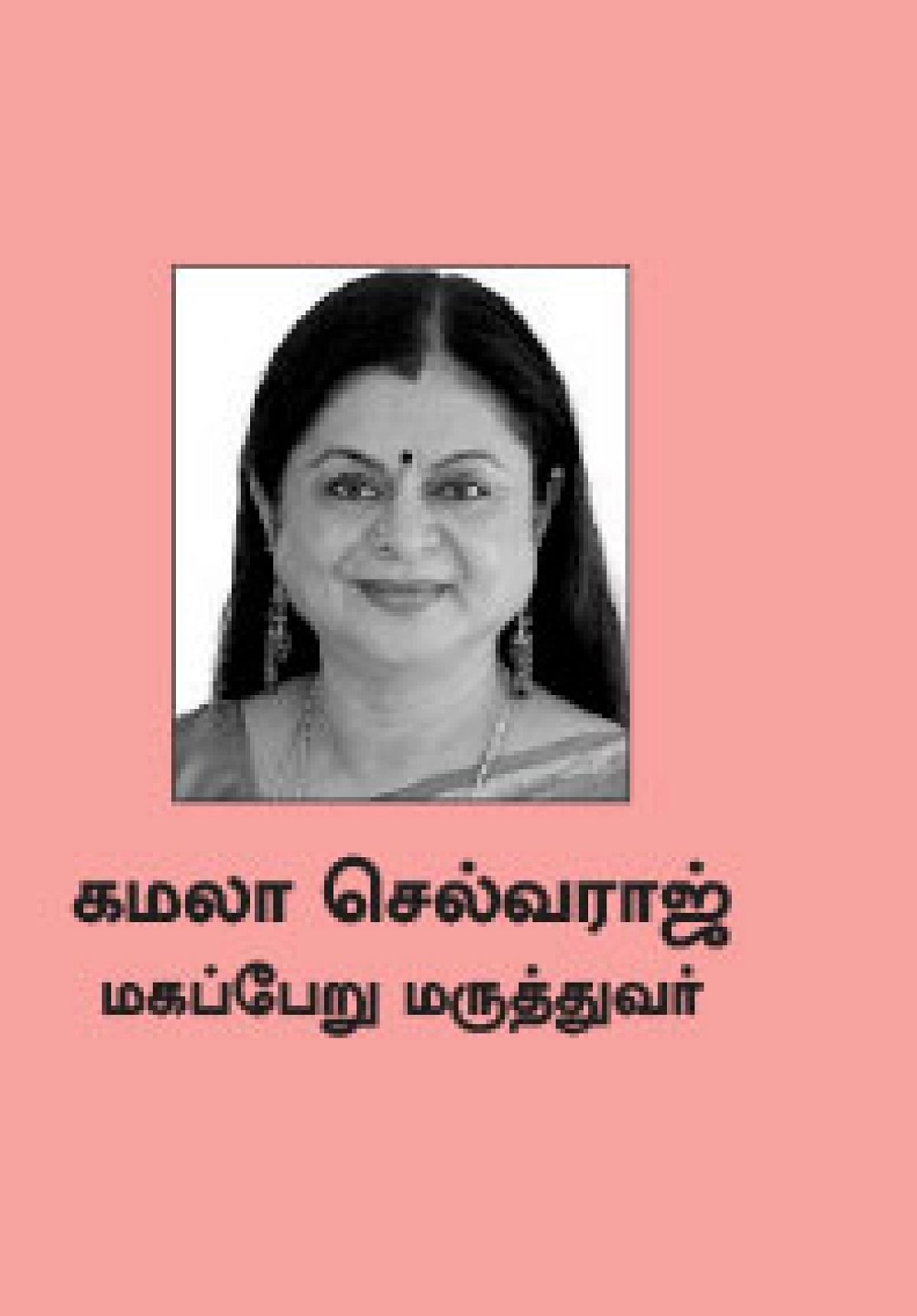 கமலா செல்வராஜ், மகப்பேறு மருத்துவர்