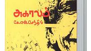 Akaalam Book