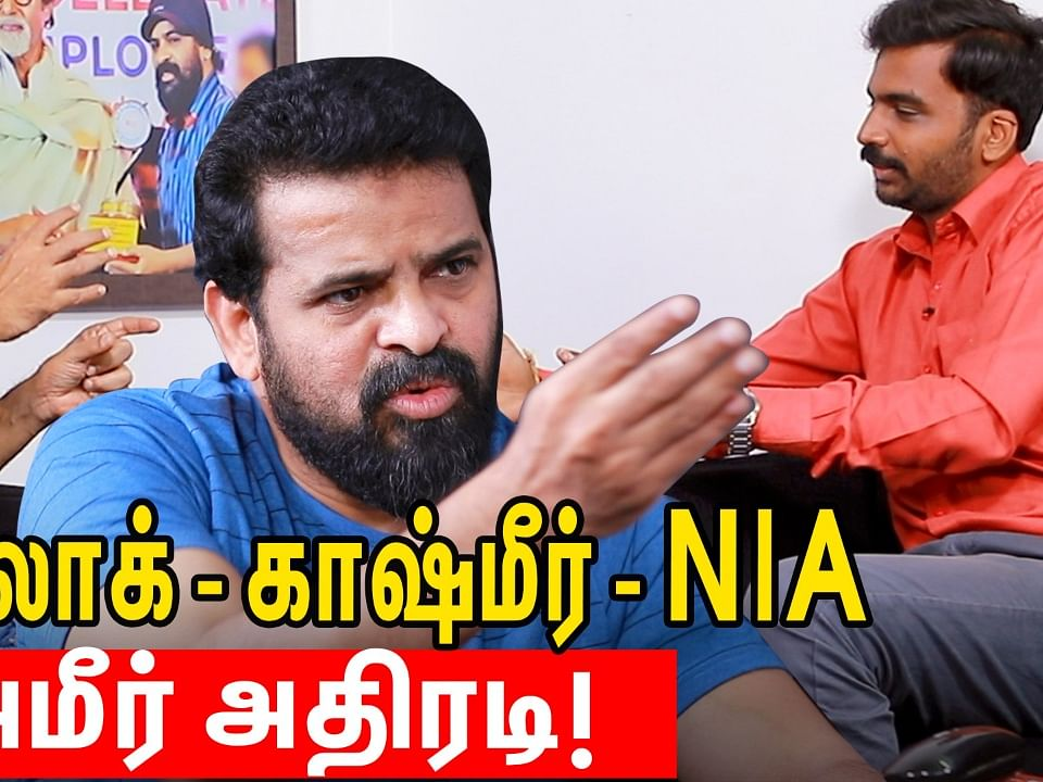Opinions on NIA, Kashmir Issue - Director Ameer Interview