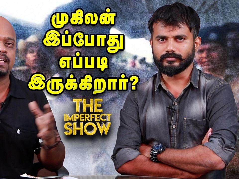 What is Present Status of Mugilan? | The Imperfect Show 24/08/2019