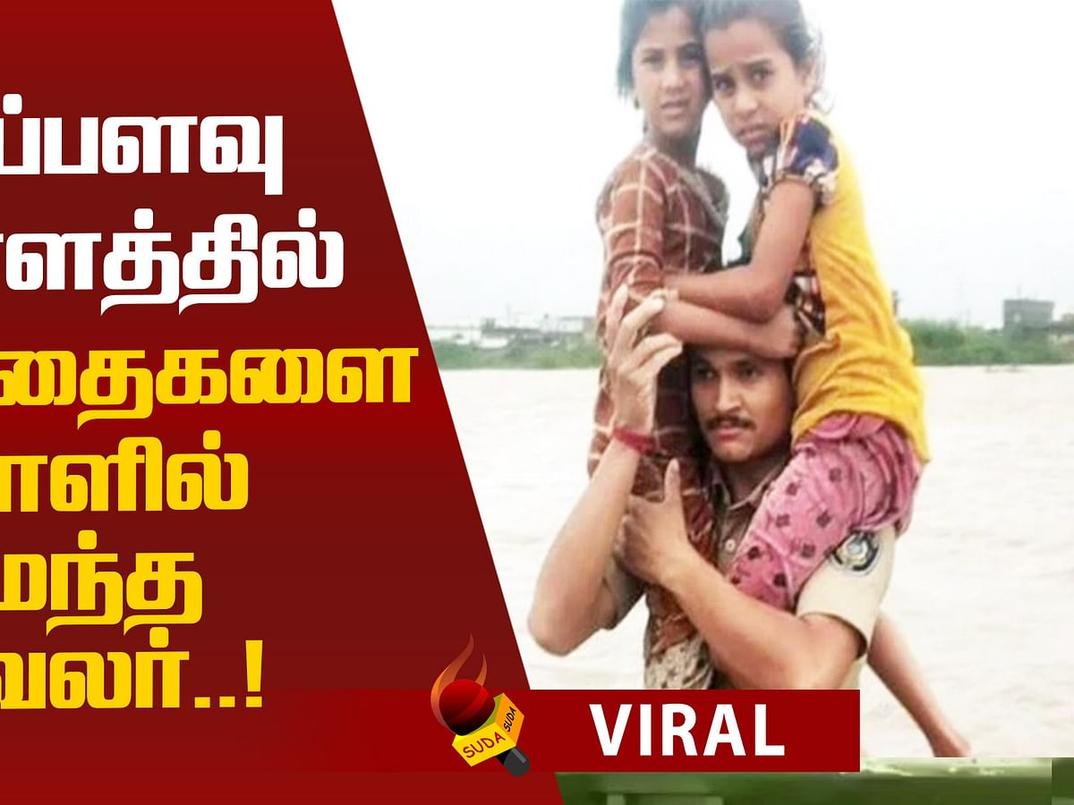 A Police carry 2 kids on his shoulders for over 1.5 km! #Viral