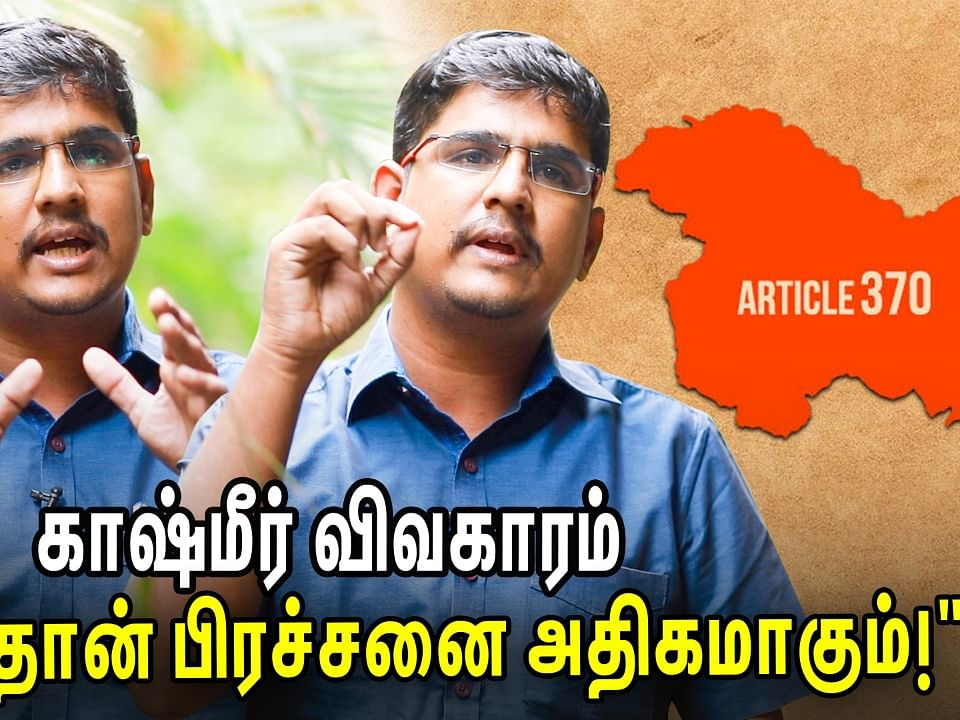 Sinthan about Article 370 & Article 35a revoked issue