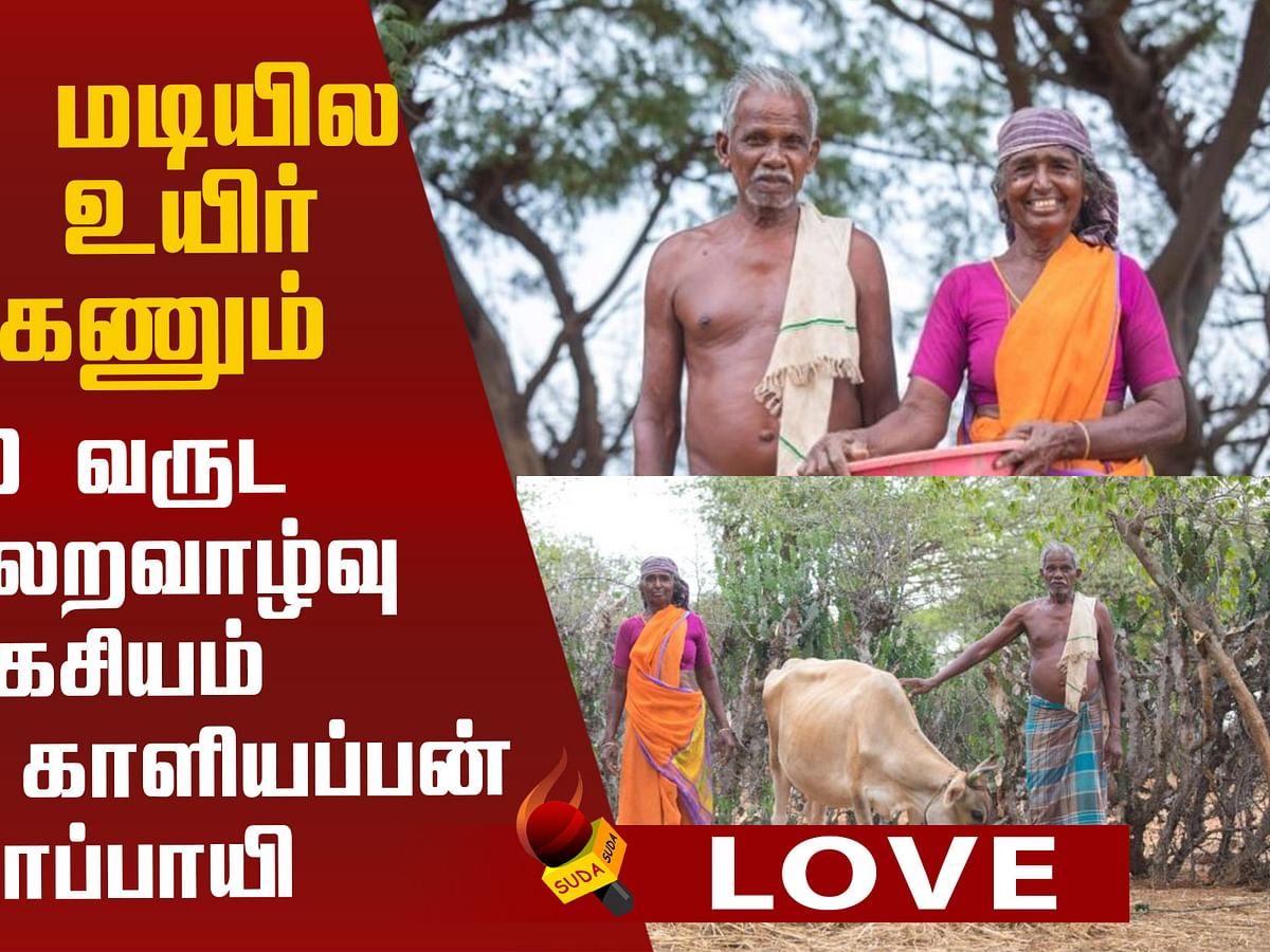 A successful story of Kaaliappan Paapayi!