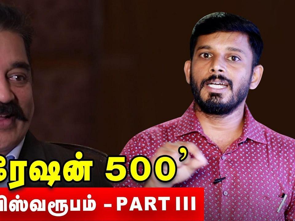 Kamal Hassan's Operation 500!