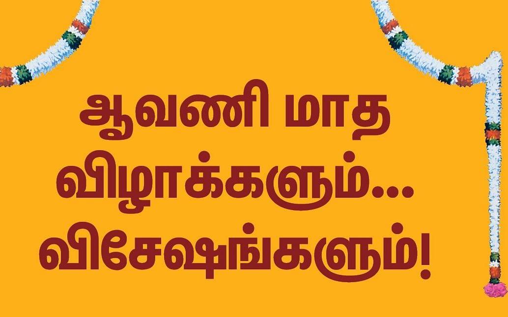 கோகுலாஷ்டமி, விநாயகர் சதுர்த்தி, திருவோணம்... ஆவணி மாத விழாக்கள், விசேஷங்கள்! #VikatanPhotoCards