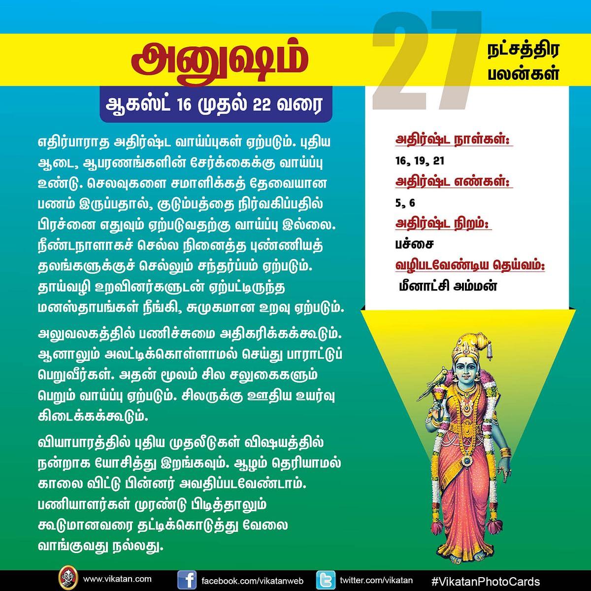 அனுஷம்