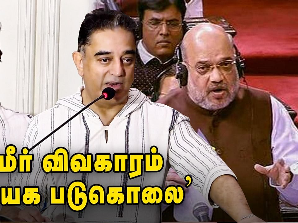 Article 370: Kamal about Kashmir Issue!