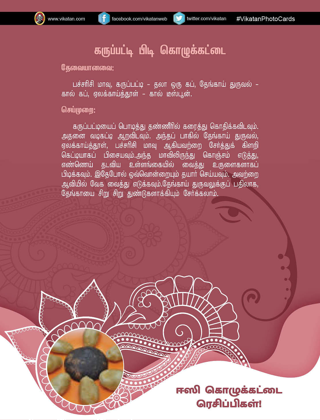 Vinayagar Chathurthi Recipes