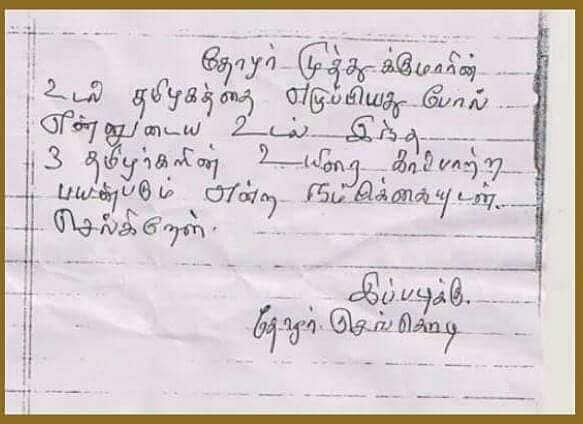 Senkodi's letter