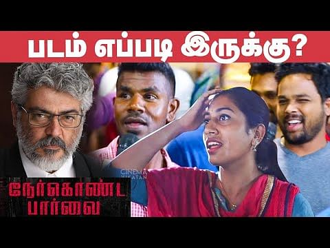 Nerkonda Paarvai MASS Public Opinion | Review | Ajith | NKP
