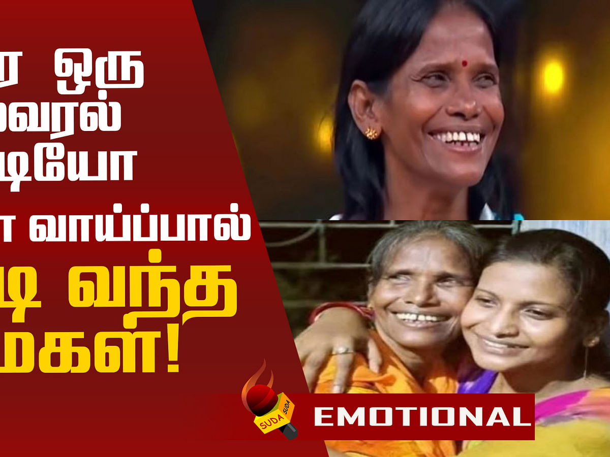 Internet sensation Ranu Mondal story!