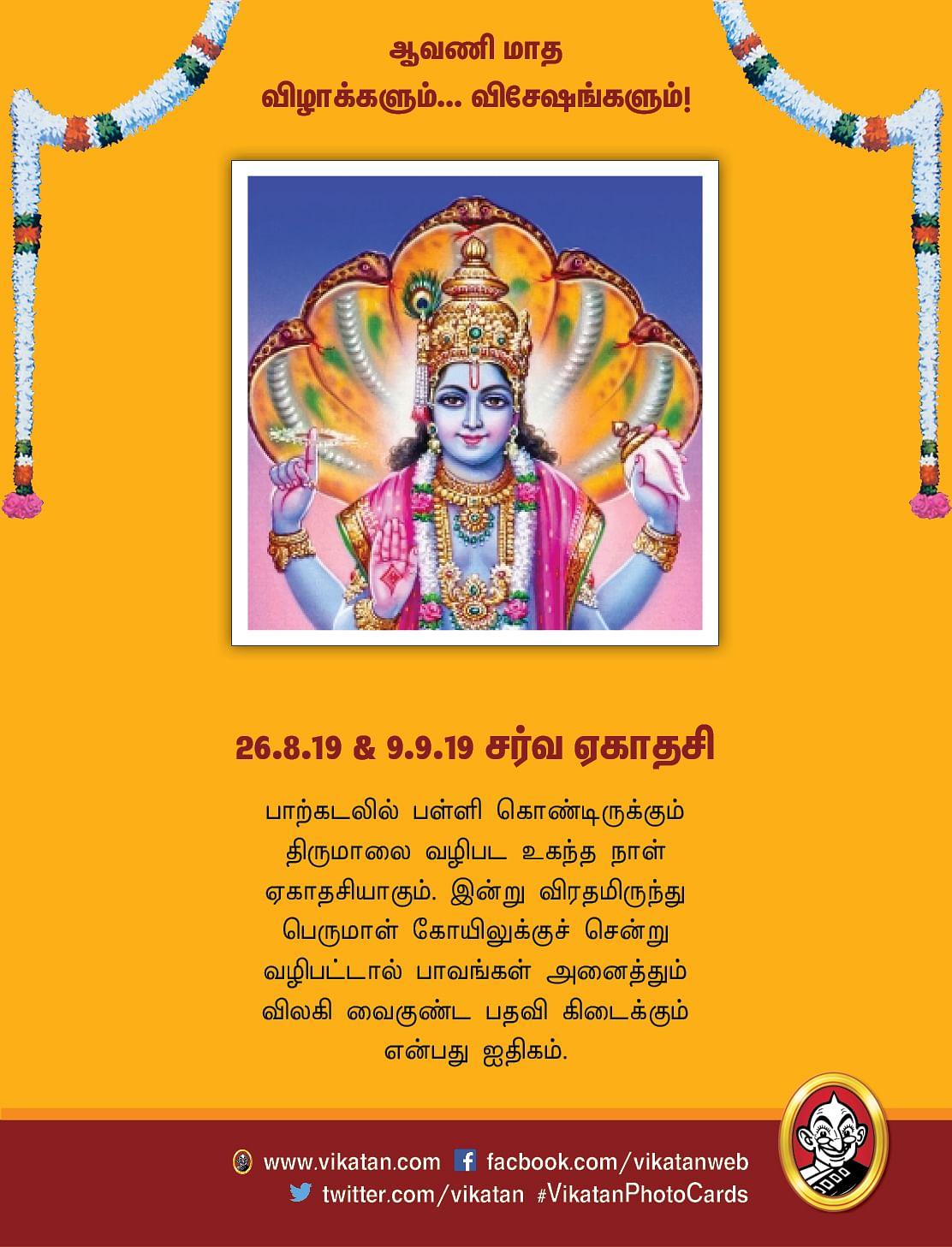 சர்வ ஏகாதசி