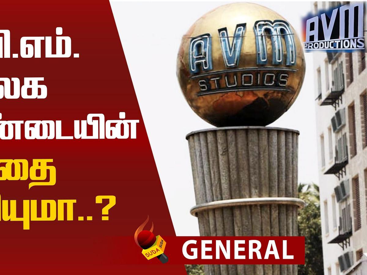Story Behind AVM Globe!