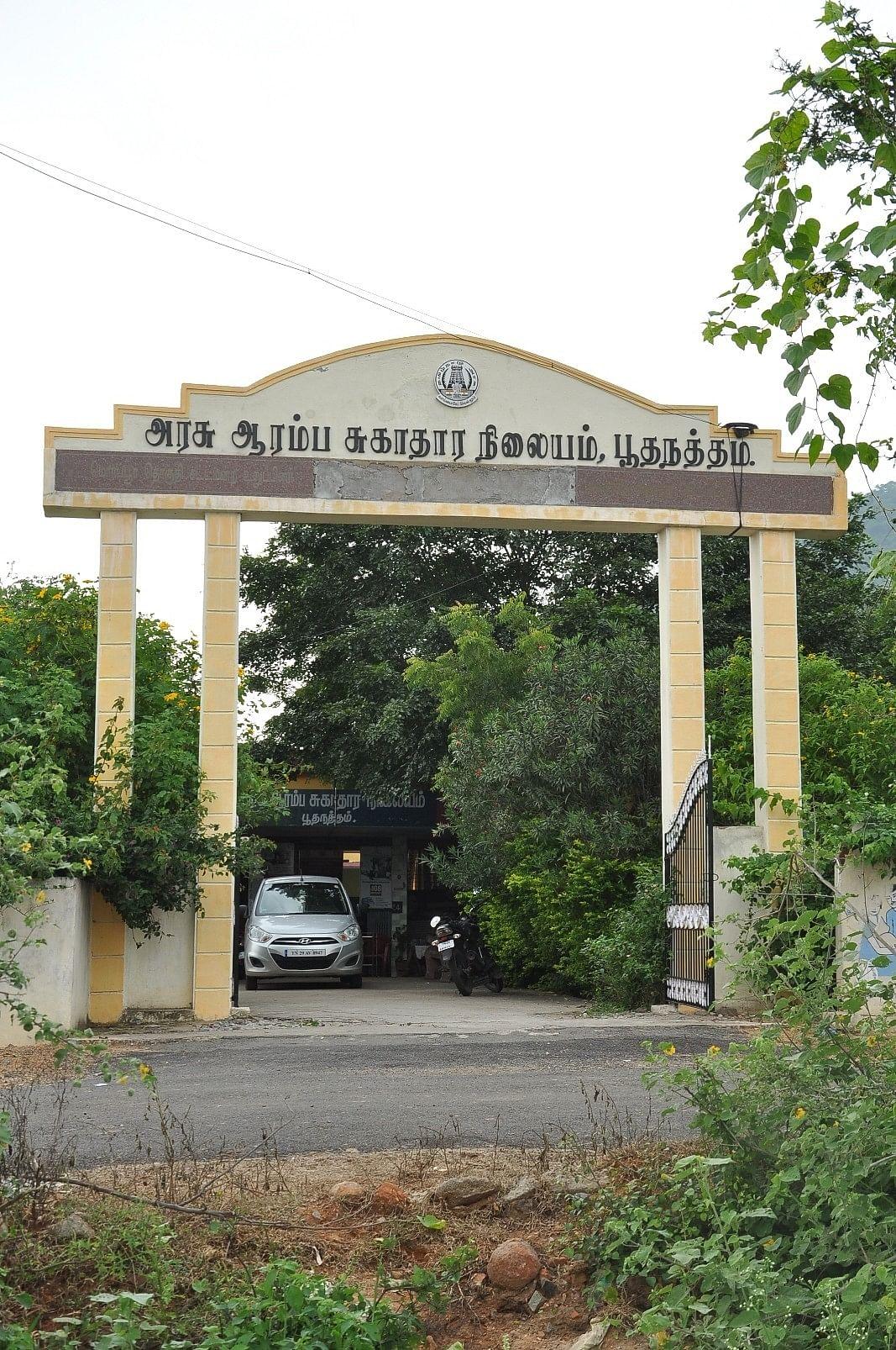 ஆரம்ப சுகாதார நிலையம்