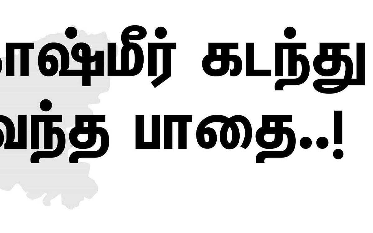 1846 முதல் 2019 வரை! - காஷ்மீர் பிரச்னையில் நடந்தது என்ன? #VikatanInfographics