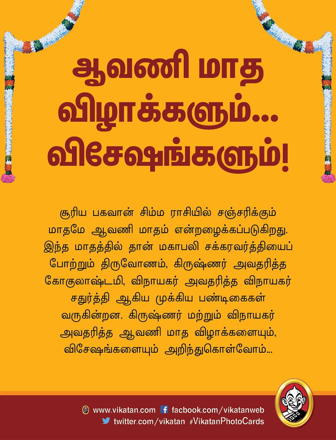 ஆவணி மாத விழாக்கள்