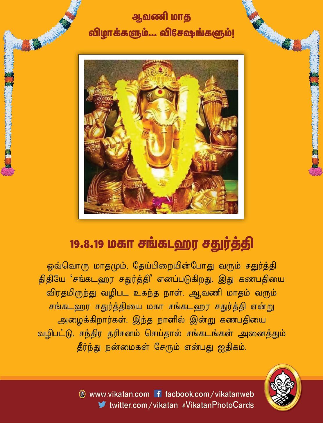 மகா சங்கடஹர சதுர்த்தி