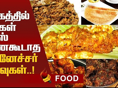 8 Signature foods that you must try in Tamil Nadu!