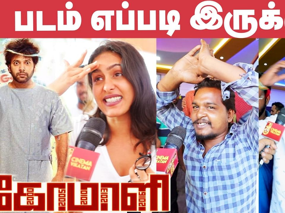 Comali Public Opinion | Review | Jayam Ravi | Kajal Agarwal | 90s Kid | Paisa Note