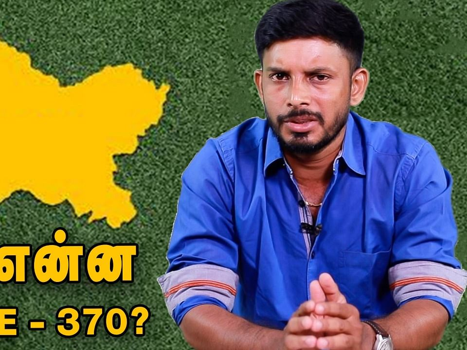 What is Article 370? Full Details