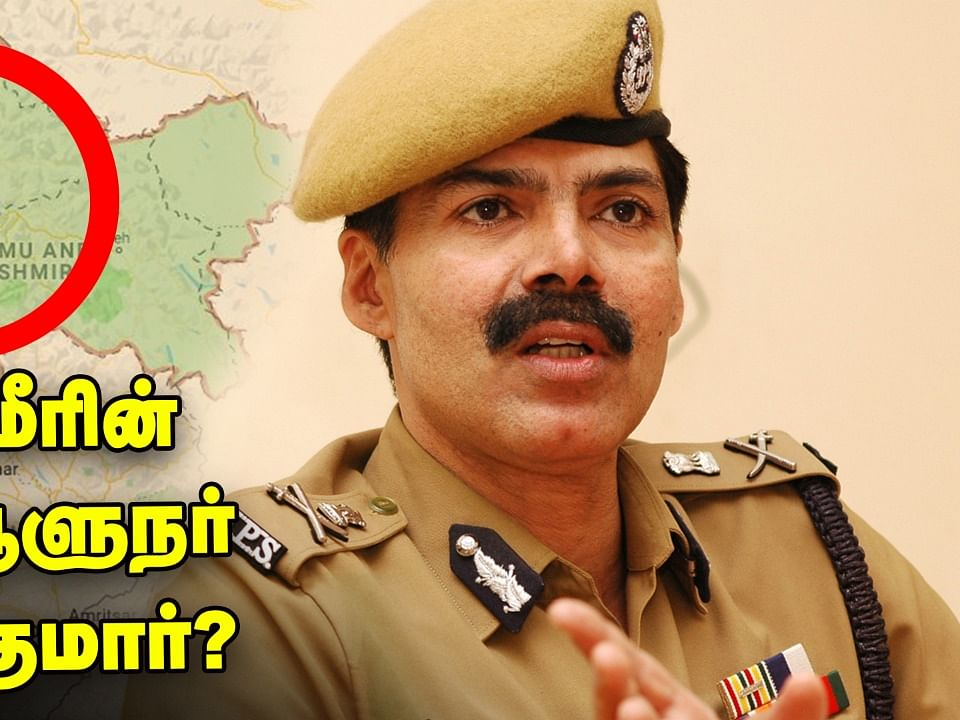 Vijayakumar IPS may become the Governor Of Jammu And Kashmir!