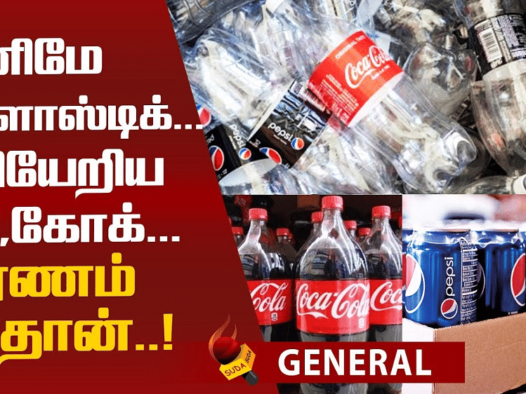 The reason behind Coco-Cola & Pepsi company reduces their plastic usage!