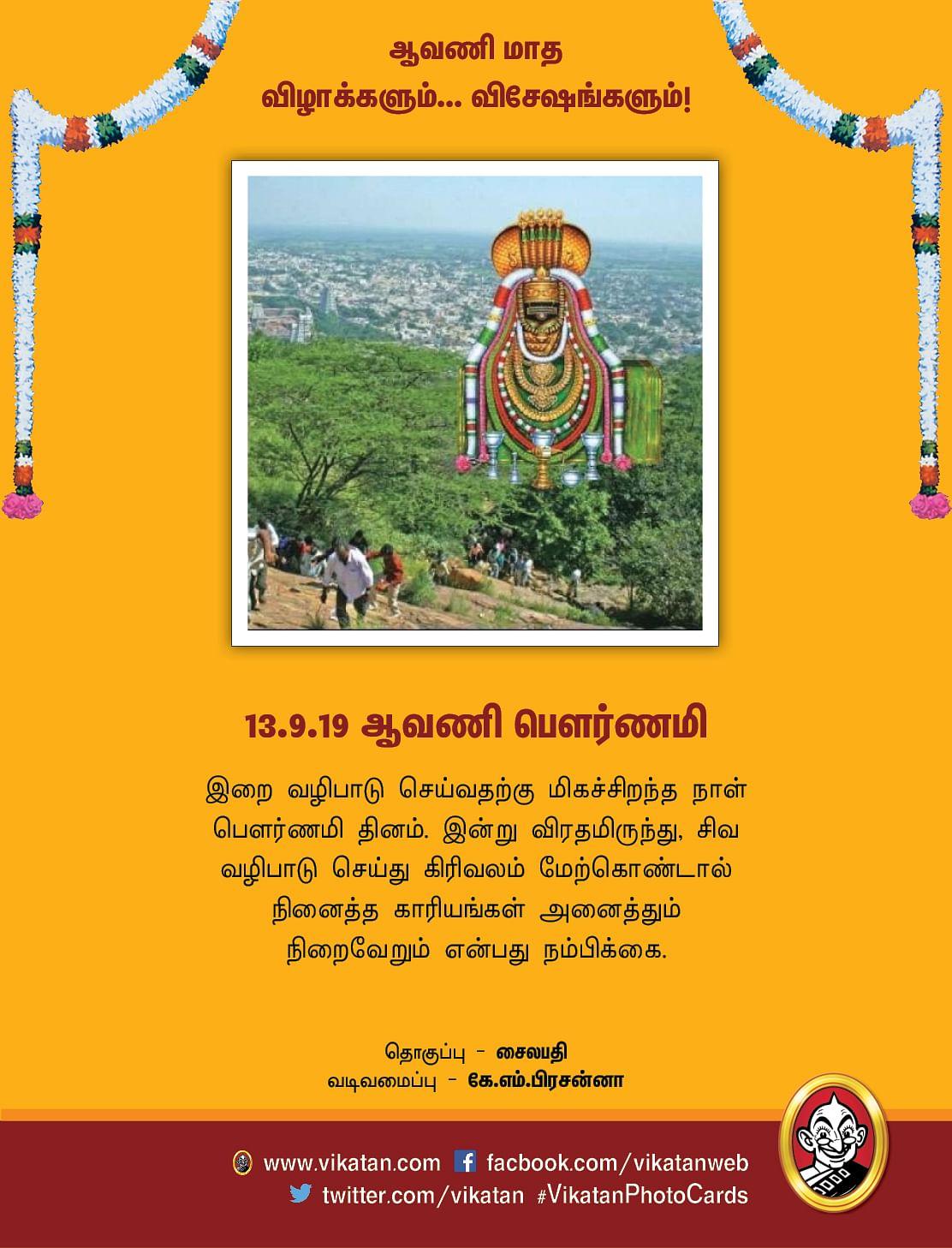 பௌர்ணமி