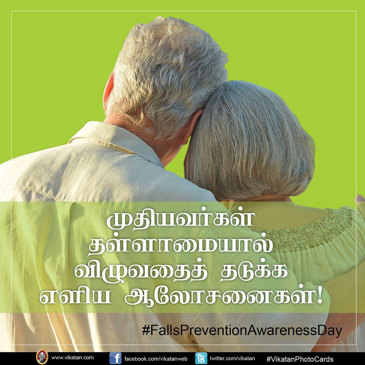 #FallsPreventionAwarenessDay