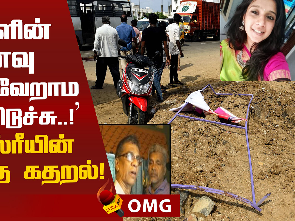 The tragic death of Subashree! Chennai Hot News!