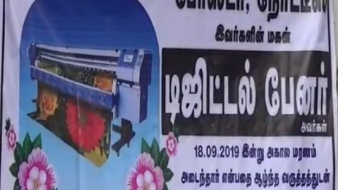 digital banner
