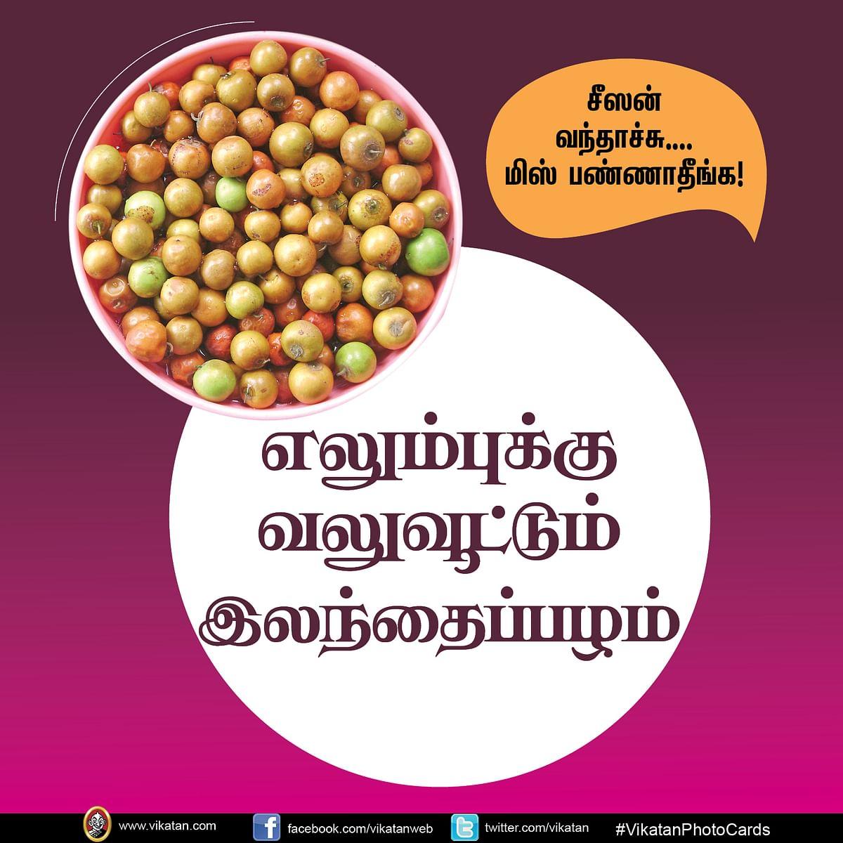 Benefits of Jujube fruit