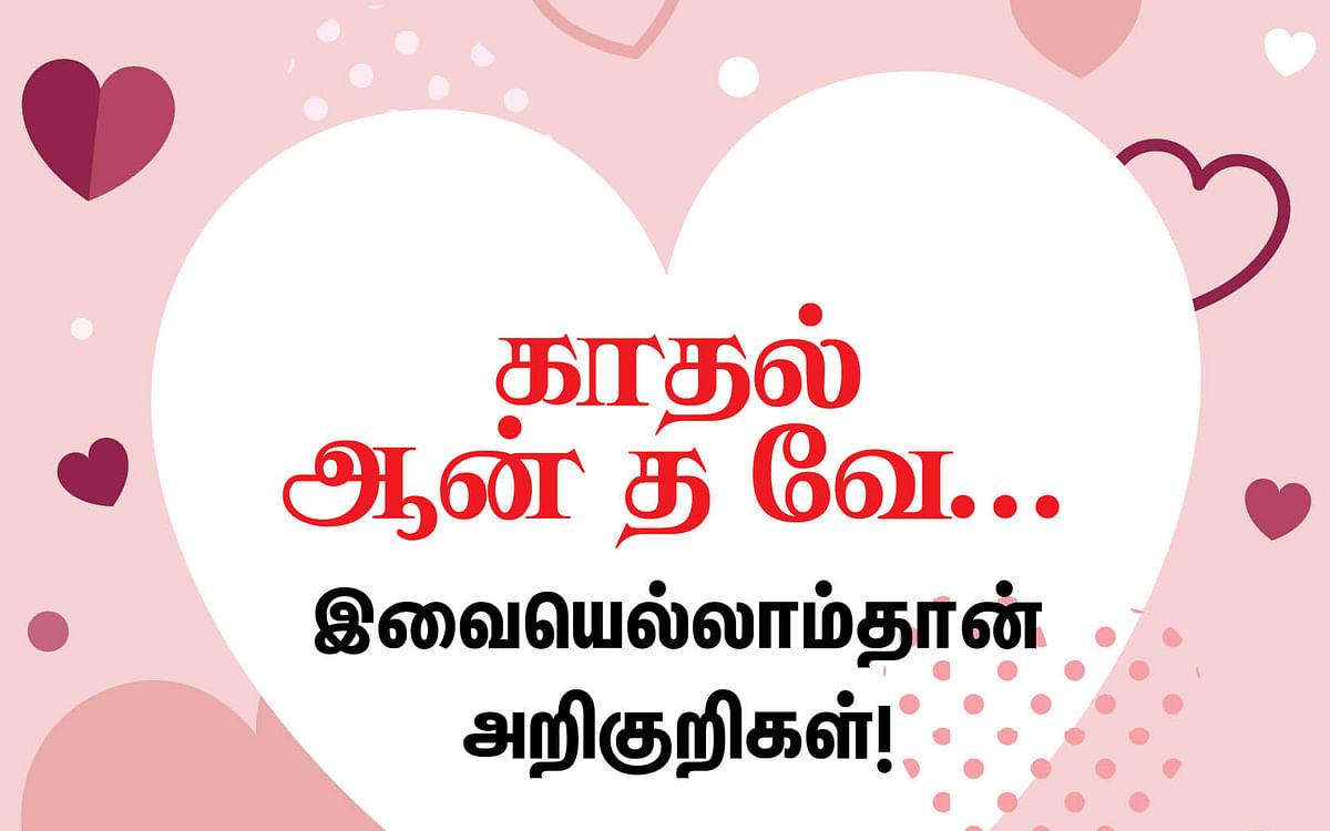 காதல் ஆன் த வே... இவையெல்லாம்தான் அறிகுறிகள்!#VikatanPhotoCards
