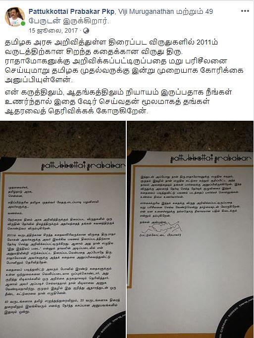 Pattukottai Prabakar facebook