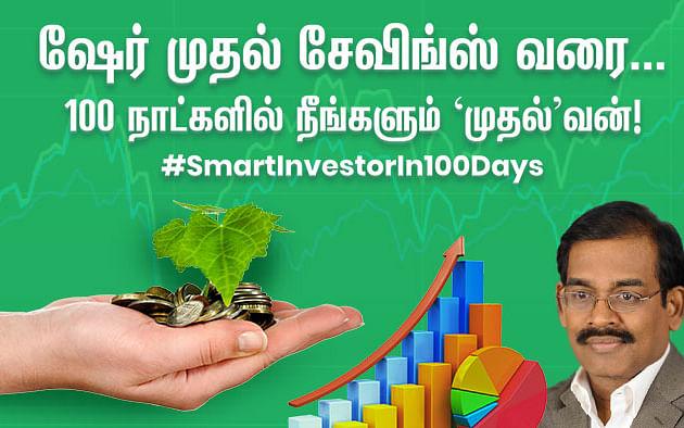 நிர்மலா சீதாராமன் அறிவிப்பால் பொருளாதாரம் மீண்டுவிடுமா?#SmartInvestorIn100Days - நாள் 1