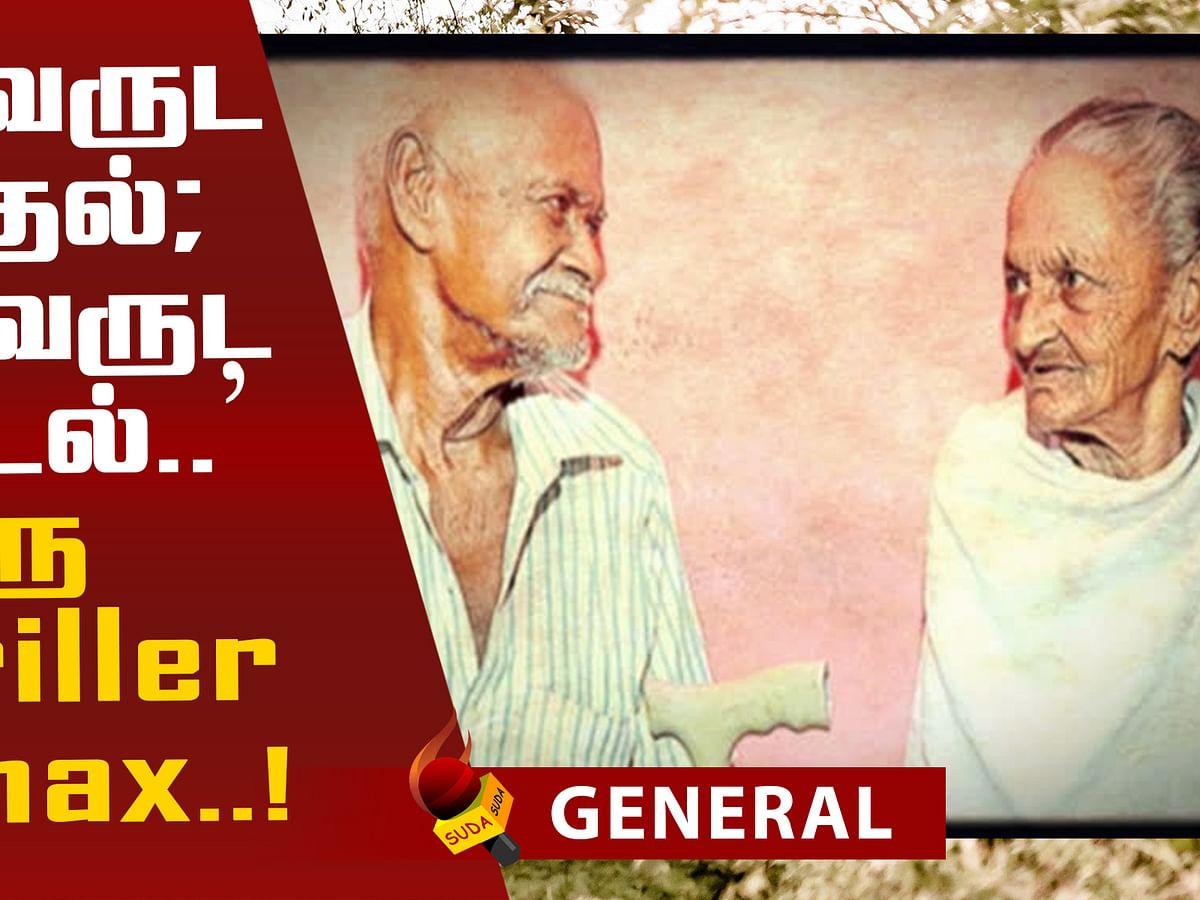 Kerala Couple reunites after 38 years!