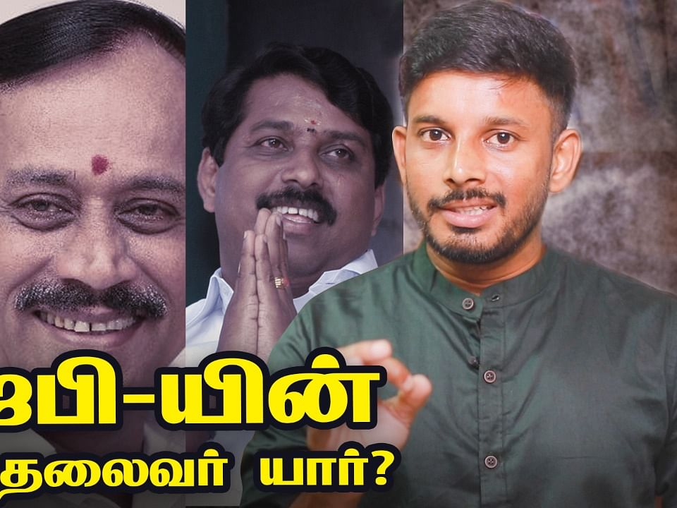 Who is the next Tamilnadu BJP President?
