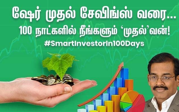 பங்கு சந்தையில் முதலீடு செய்யும்முன் கவனிக்க வேண்டிய 5 விஷயங்கள்! #SmartInvestorIn100Days - நாள் 3