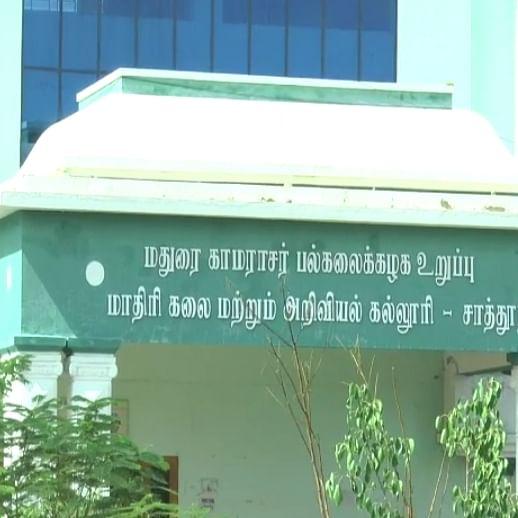 உறுப்புக் கல்லூரி