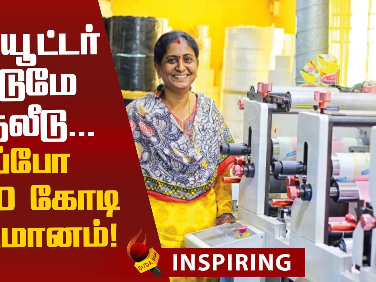 Success Story of Vidya! #InspirationalStory