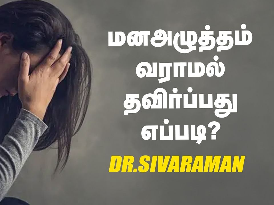 How to manage your stress? -  G.Sivaraman Interview