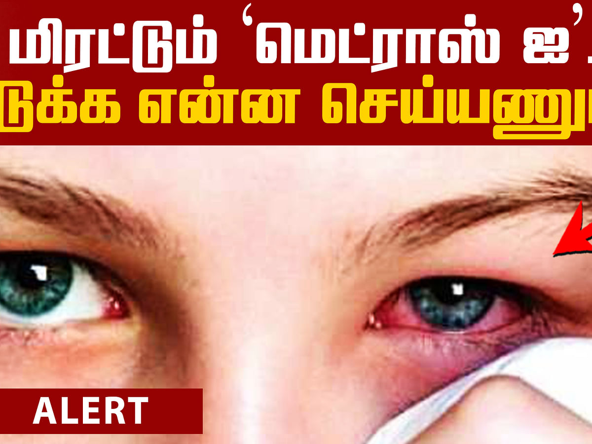 Precaution & Symptoms for Pinkeye (Conjunctivitis)