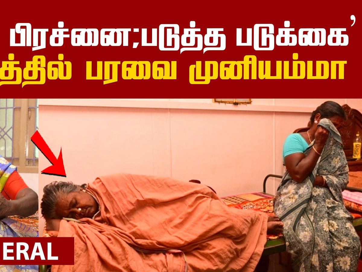 Paravai Muniyamma's health condition is so bad!