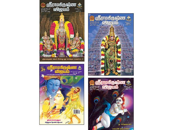 ஸ்ரீராமகிருஷ்ண விஜயம்