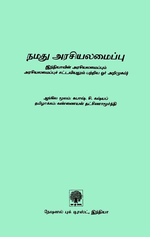 சுபாஷ் கஷ்யப் எழுதிய இந்திய அரசியலைப்புச் சட்டம் - என்பிடி வெளியீடு.