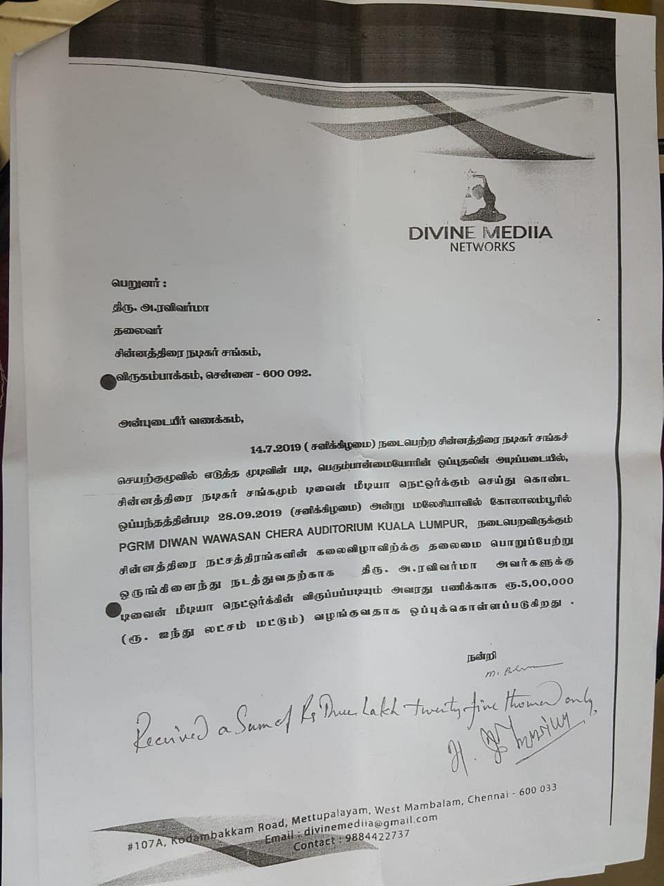 Letter to Ravi Varma